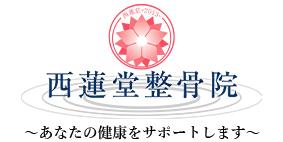 愛知県額田郡幸田町の西蓮堂整骨院